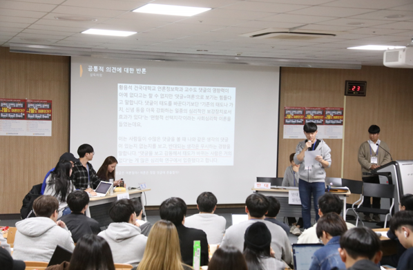 수원대, 제8회 수북대전 토론대회