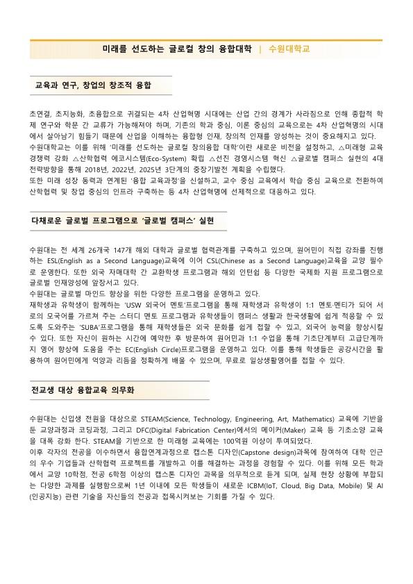 수원대학교 2020학년도 2학기 모집요강(한국어)