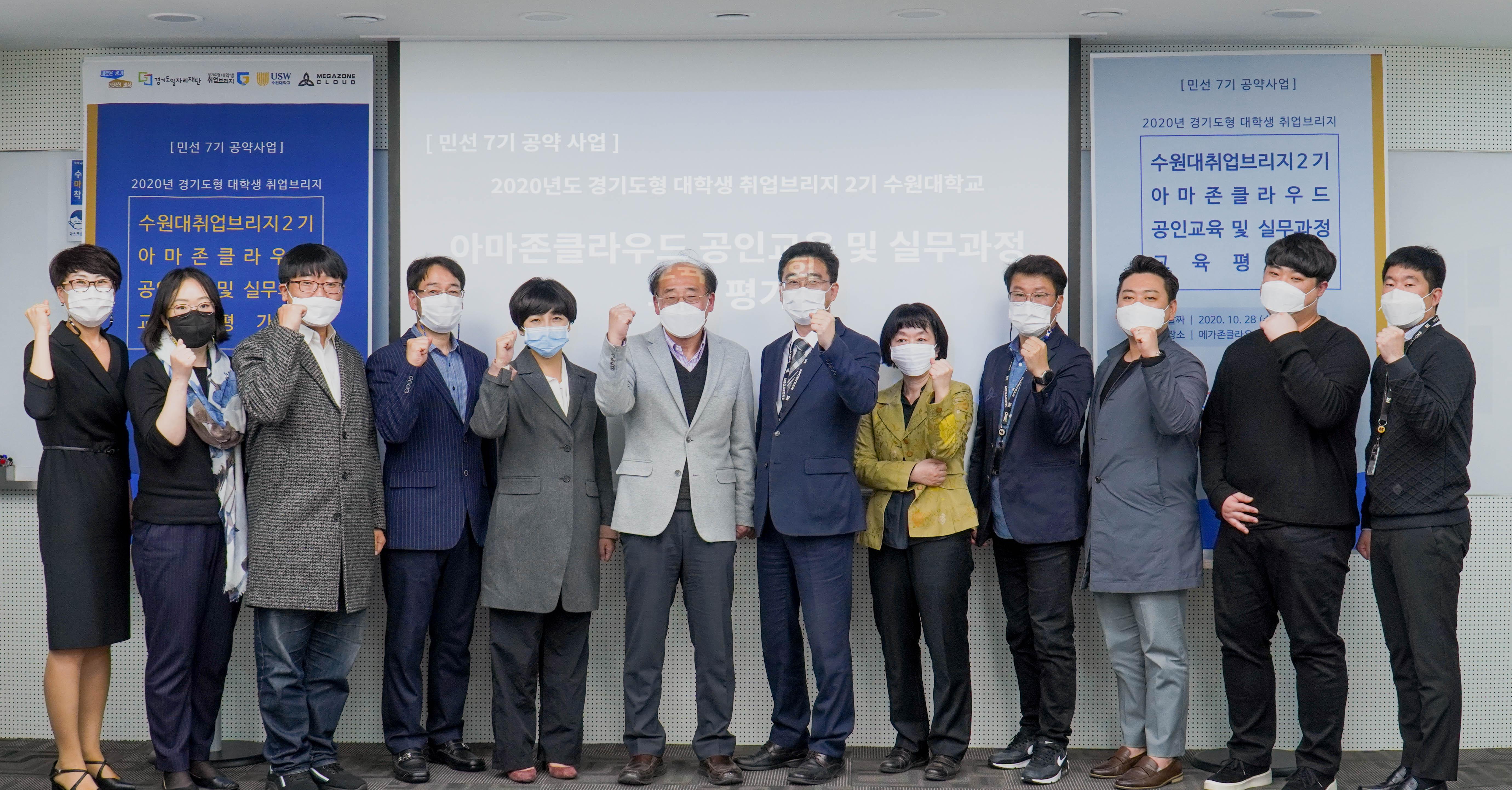 '경기도형 대학생 취업브리지' 2기 아마존웹서비스 공인교육 및 실무과정 교육평가회 개최