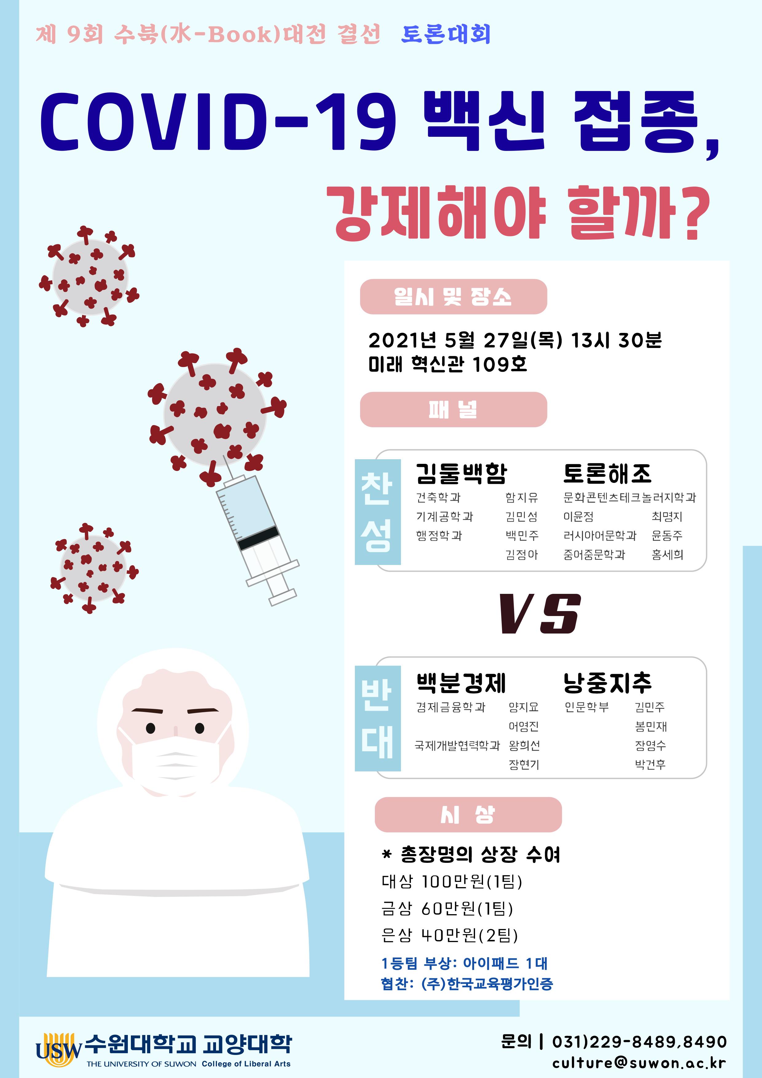 '제9회 수북대전 토론대회' 성료